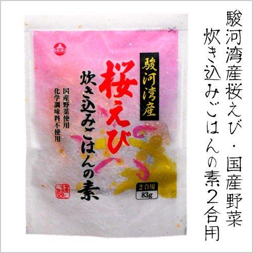 駿河湾産 桜えび 炊き込みご飯の素 2合用