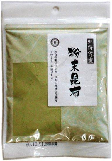 北海道産 粉末昆布(真昆布) 100g