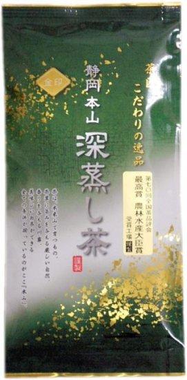 静岡本山茶 金印深蒸し茶 100g