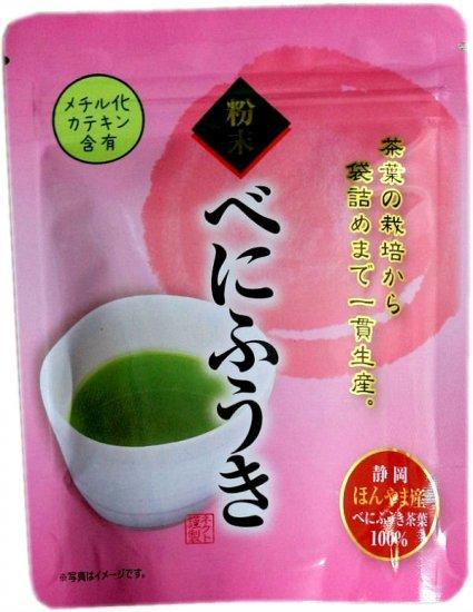 静岡本山茶 粉末べにふうき 30g