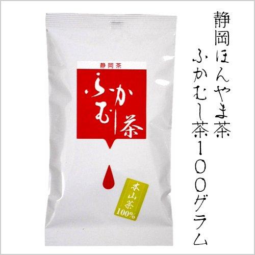 静岡本山茶 ふかむし茶 100g