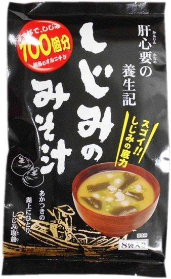 しじみのみそ汁 8袋入り(56g)