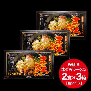 まぐろラーメンまぐろ角煮付(箱タイプ2食入)3箱