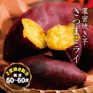 特製冷凍焼き芋 『さつまミライ』1キロ 濃蜜2度焼き 【味工房みその×維新蔵 コラボレーション商品】