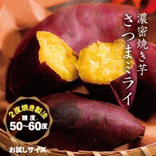 【お試しサイズ3本(500g超え)】特製冷凍焼き芋 『さつまミライ』濃蜜2度焼き【味工房みその×維新蔵 コラボレーション商品】