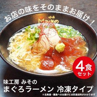【送料込み】絶品!串木野まぐろらーめん 冷凍タイプ4食セット