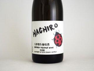 八郎橙色葡萄酒 2018 / リタファーム & ワイナリー