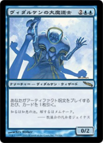 ヴィダルケンの大魔道士/Vedalken Archmage(MRD)【日本語】