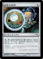 彩色の宝球/Chromatic Sphere(MRD)【日本語】