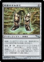稲妻のすね当て/Lightning Greaves(MRD)【日本語】