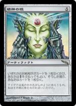 精神の眼/Mind's Eye(MRD)【日本語】