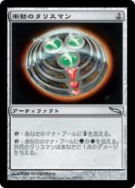 衝動のタリスマン/Talisman of Impulse(MRD)【日本語】
