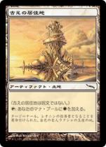 古えの居住地/Ancient Den(MRD)【日本語】