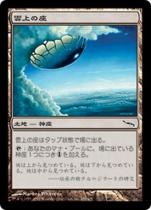 雲上の座/Cloudpost(MRD)【日本語】
