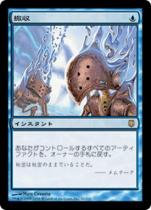 撤収/Retract(DST)【日本語】