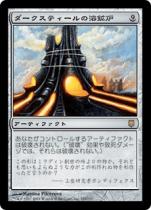 ダークスティールの溶鉱炉/Darksteel Forge(DST)【日本語】
