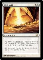 不死の標/Beacon of Immortality(5DN)【日本語】