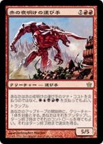 赤の夜明けの運び手/Bringer of the Red Dawn(5DN)【日本語】