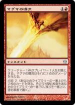 マグマの噴流/Magma Jet(5DN)【日本語】