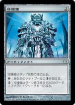 守護像/Guardian Idol(5DN)【日本語】