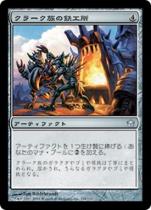 クラーク族の鉄工所/Krark-Clan Ironworks(5DN)【日本語】
