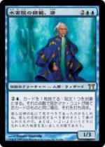水面院の師範、密/Hisoka, Minamo Sensei(CHK)【日本語】
