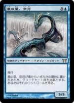 潮の星、京河/Keiga, the Tide Star(CHK)【日本語】