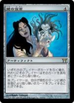 姥の仮面/Uba Mask(CHK)【日本語】