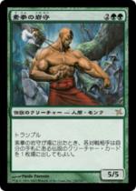 素拳の岩守/Iwamori of the Open Fist(BOK)【日本語】