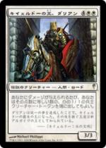 キイェルドーの王、ダリアン/Darien, King of Kjeldor(CSP)【日本語】