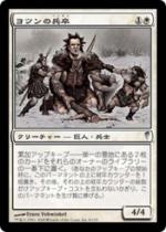 ヨツンの兵卒/Jotun Grunt(CSP)【日本語】
