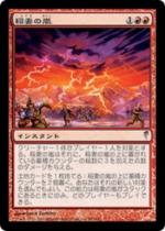 稲妻の嵐/Lightning Storm(CSP)【日本語】