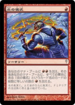 炎の儀式/Rite of Flame(CSP)【日本語】