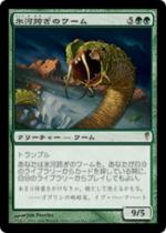 氷河跨ぎのワーム/Panglacial Wurm(CSP)【日本語】