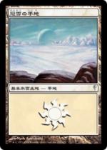 冠雪の平地/Snow-Covered Plains(CSP)【日本語】