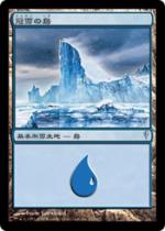 冠雪の島/Snow-Covered Island(CSP)【日本語】