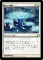 抑制の場/Suppression Field(RAV)【日本語】
