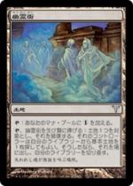 幽霊街/Ghost Quarter(DIS)【日本語】
