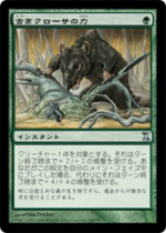 古きクローサの力/Might of Old Krosa(TSP)【日本語】