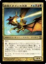 始祖ドラゴンの末裔/Scion of the Ur-Dragon(TSP)【日本語】