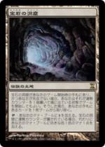 宝石の洞窟/Gemstone Caverns(TSP)【日本語】