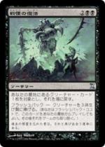 戦慄の復活/Dread Return(TSP)【日本語】