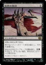 殺戮の契約/Slaughter Pact(FUT)【日本語】