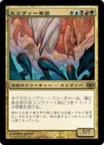 スリヴァー軍団/Sliver Legion(FUT)【日本語】