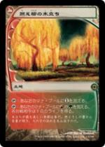 燃え柳の木立ち/Grove of the Burnwillows(FUT)【日本語】