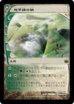 地平線の梢/Horizon Canopy(FUT)【日本語】