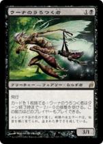 ウーナのうろつく者/Oona's Prowler(LRW)【日本語】