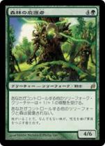 森林の庇護者/Timber Protector(LRW)【日本語】