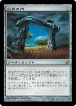 巨岩の門/Dolmen Gate(LRW)【日本語】