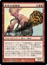 田舎の破壊者/Countryside Crusher(MOR)【日本語】